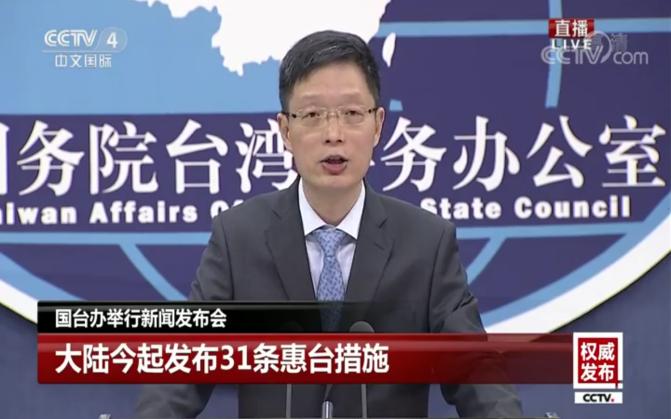 上海發布55條惠台政策