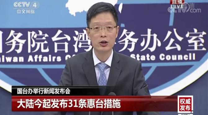 廣州市跨境通、穗台通 外商投資更便利